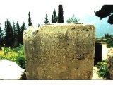 Delphi- Inscription referring to the Roman emperors Nerva, Trajan and Hadrian as `son of god.`