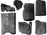 The Seven Tablets of Creation, the story of the world`s origin from Babylon. The copies which have been preserved to us are Assyrian, dating from the 7th century B.C.
